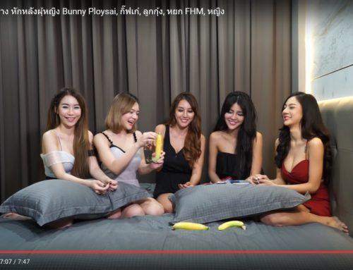 สอนวิธีใส่ถุงยาง กับสาวทั้ง 5 คน Bunny Ploysai, กิ๊ฟเก๋, ลูกกุ้ง, หยก FHM, หญิง